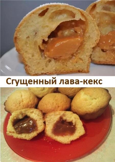 Кексы со сгущенкой в силиконовых формах рецепты
